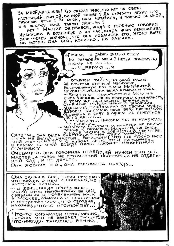 Комикс Мастер и Маргарита. 1997 год. Радион Танаев. с.55