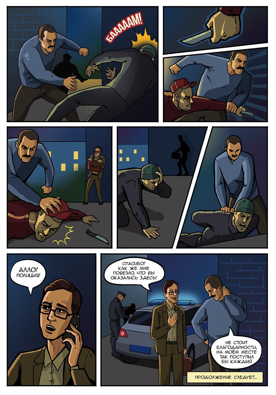 Комикс для рекламы. Такси Мастер. с6