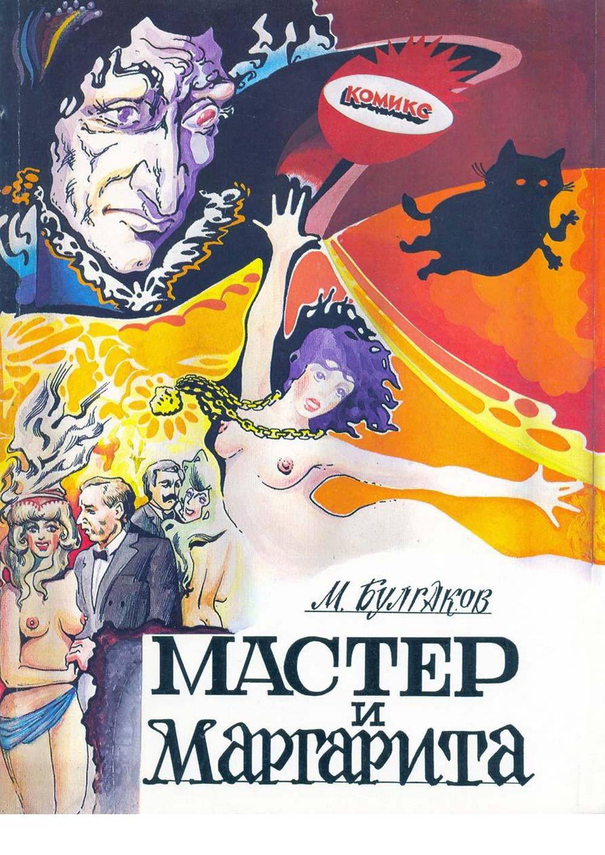 Комикс Мастер и Маргарита. 1997 год. Радион Танаев. Обложка.