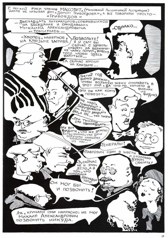 Комикс Мастер и Маргарита. 1997 год. Радион Танаев. с.15