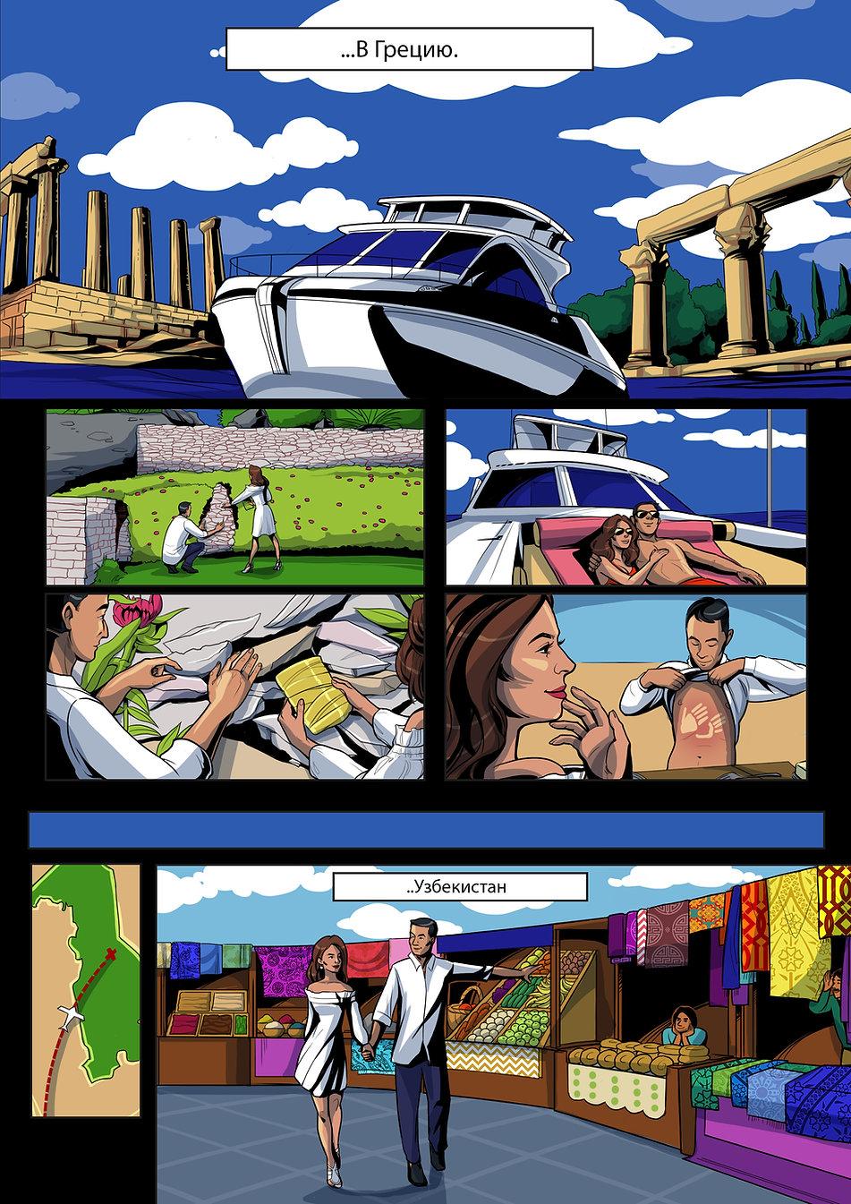 Комикс на заказ Романтическое путешествие. с.7