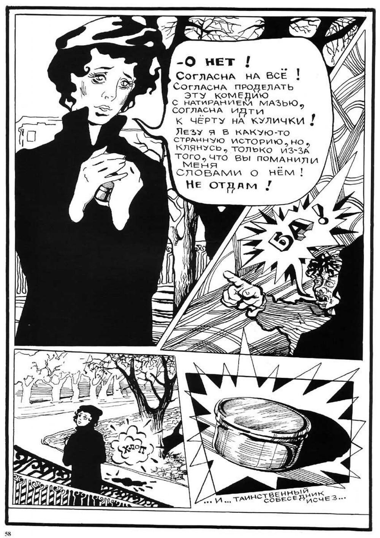 Комикс Мастер и Маргарита. 1997 год. Радион Танаев. с.58
