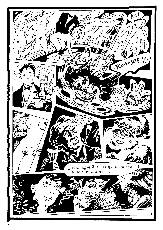 Комикс Мастер и Маргарита. Радион Танаев. с.90