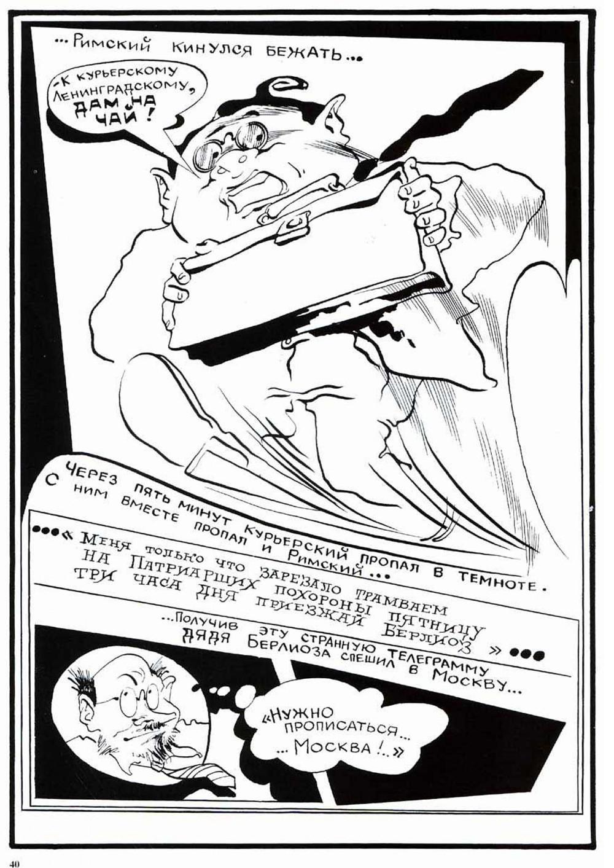 Комикс Мастер и Маргарита. 1997 год. Радион Танаев. с.40