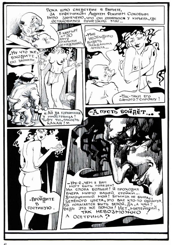 Комикс Мастер и Маргарита. 1997 год. Радион Танаев. с.42