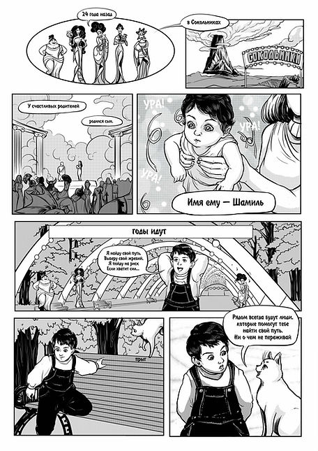Авторский комикс другу на заказ. Юбилей.