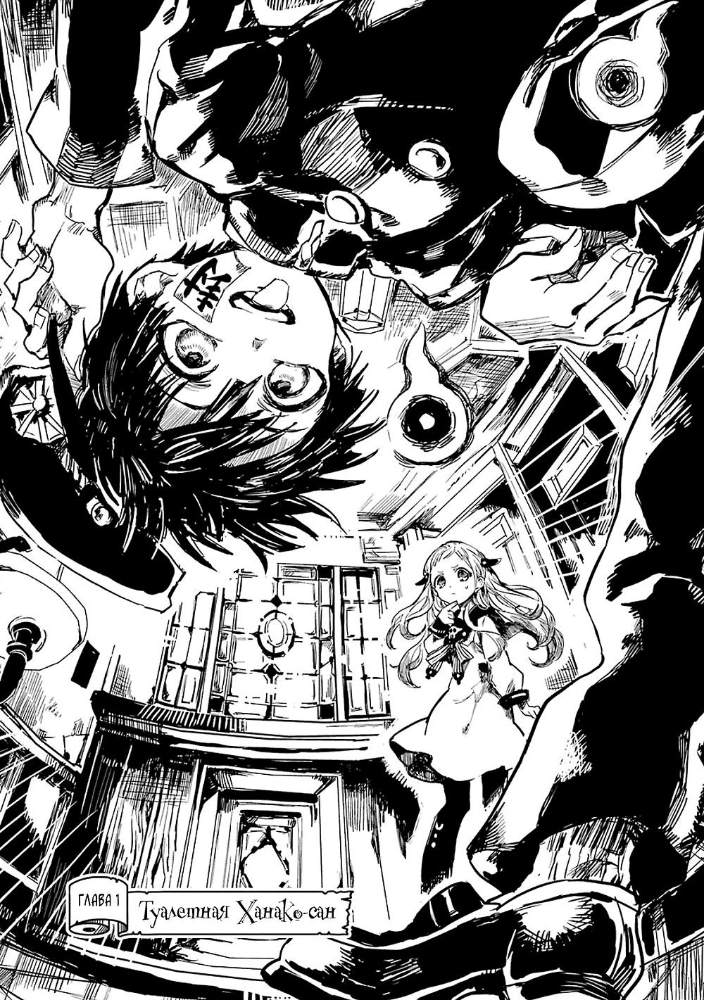 Манга на русском Туалетный мальчик Ханако кун. Вып.0, гл.1, страница 3. Студия комиксов Vaes Okshn