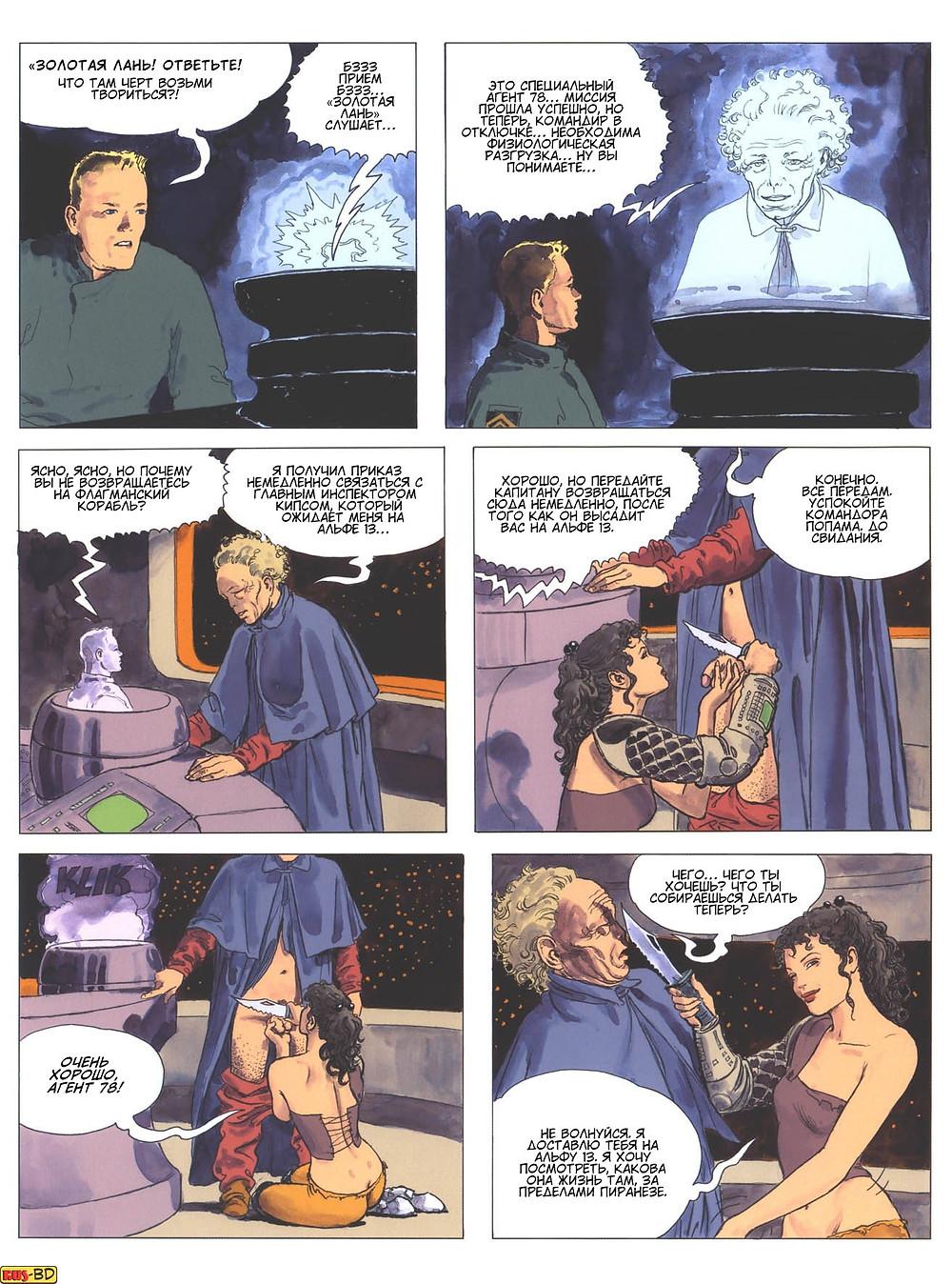 Эротический комикс на русском. Мило Манара. Пиранезе - планета тюрьма. Страница 35