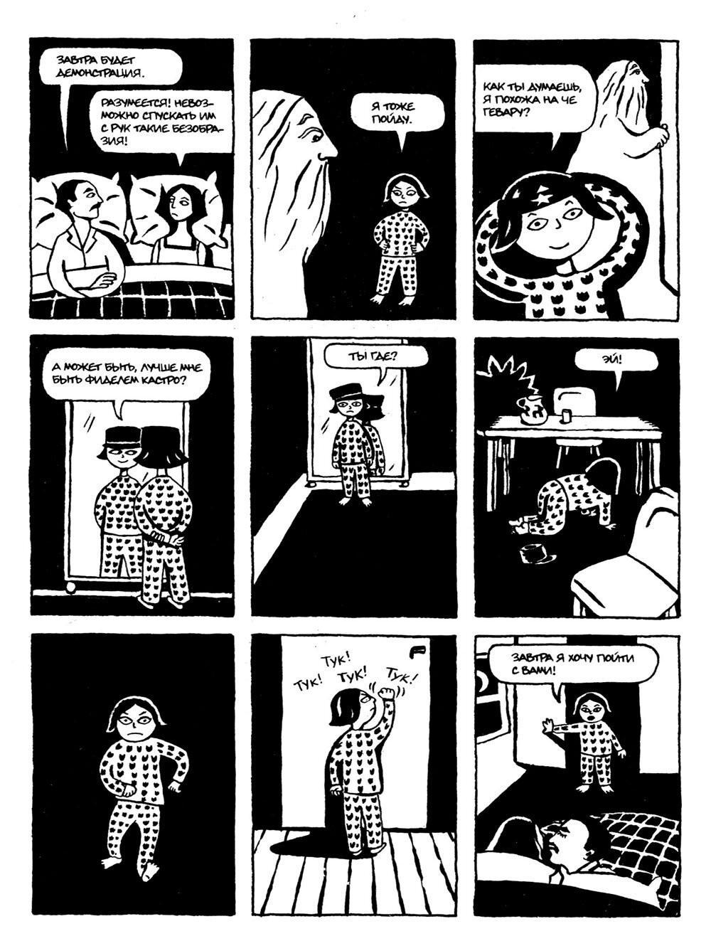 Исторический комикс Персеполис, Маржан Сатрапи. Том 1. Страница 15. Блог о комиксах Vaes Okshn
