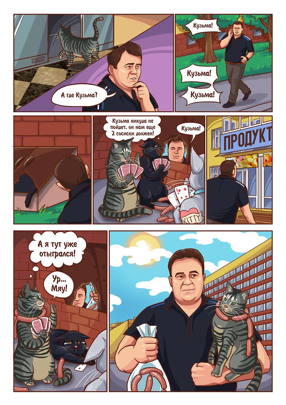 Авторский комикс на заказ. Супер Петя. с13