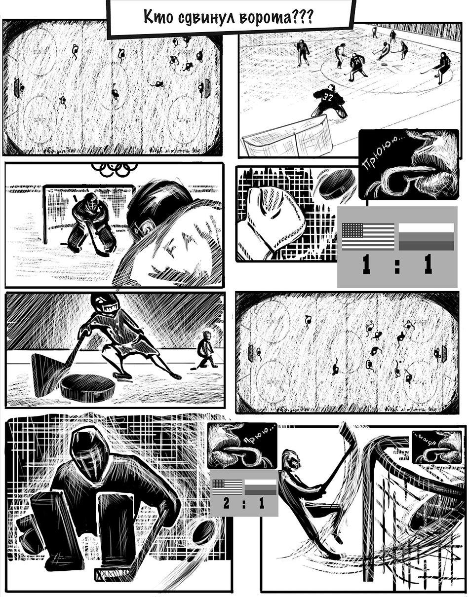 Авторский комикс на заказ. Хоккей Сочи 2014. 2