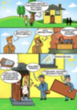 """Пример рекламного комикса """"Дверные Профи"""""""