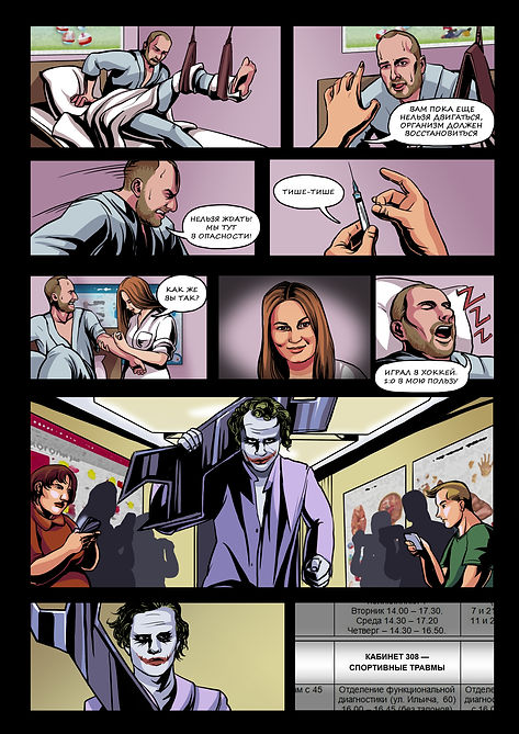 "Авторский комикс на заказ в подарок другу. ""Бэтмен против ходаков""."