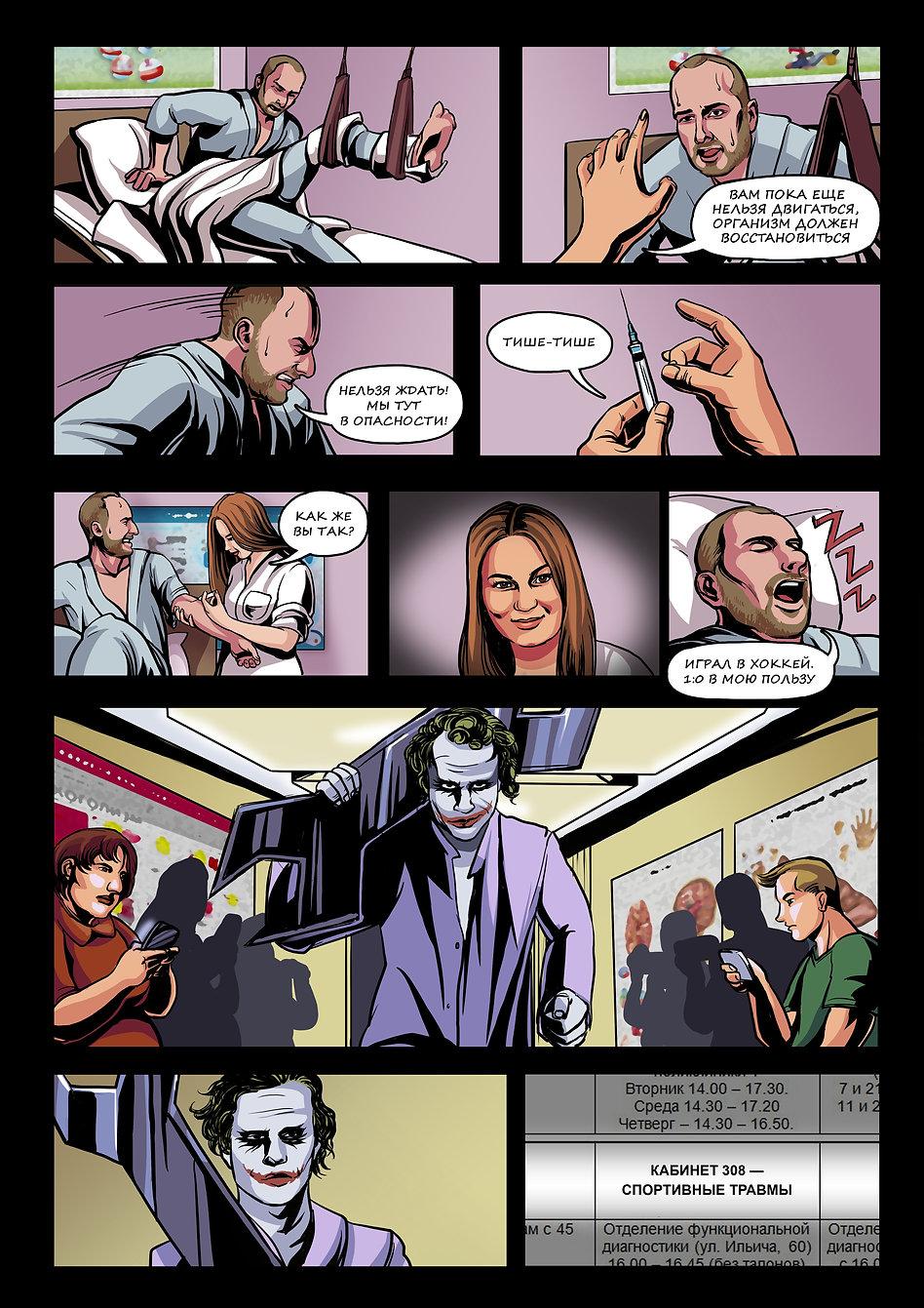 Авторский комикс другу на заказ. Бэтмен. Страница 9