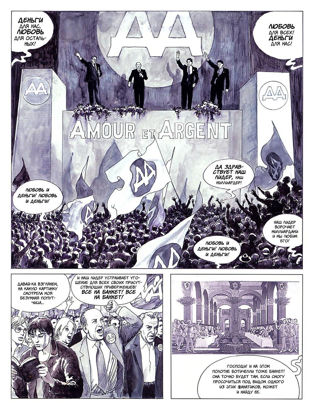 Эротический комикс на русском. Мило Манара. Увидеть Звезды. Страница 22