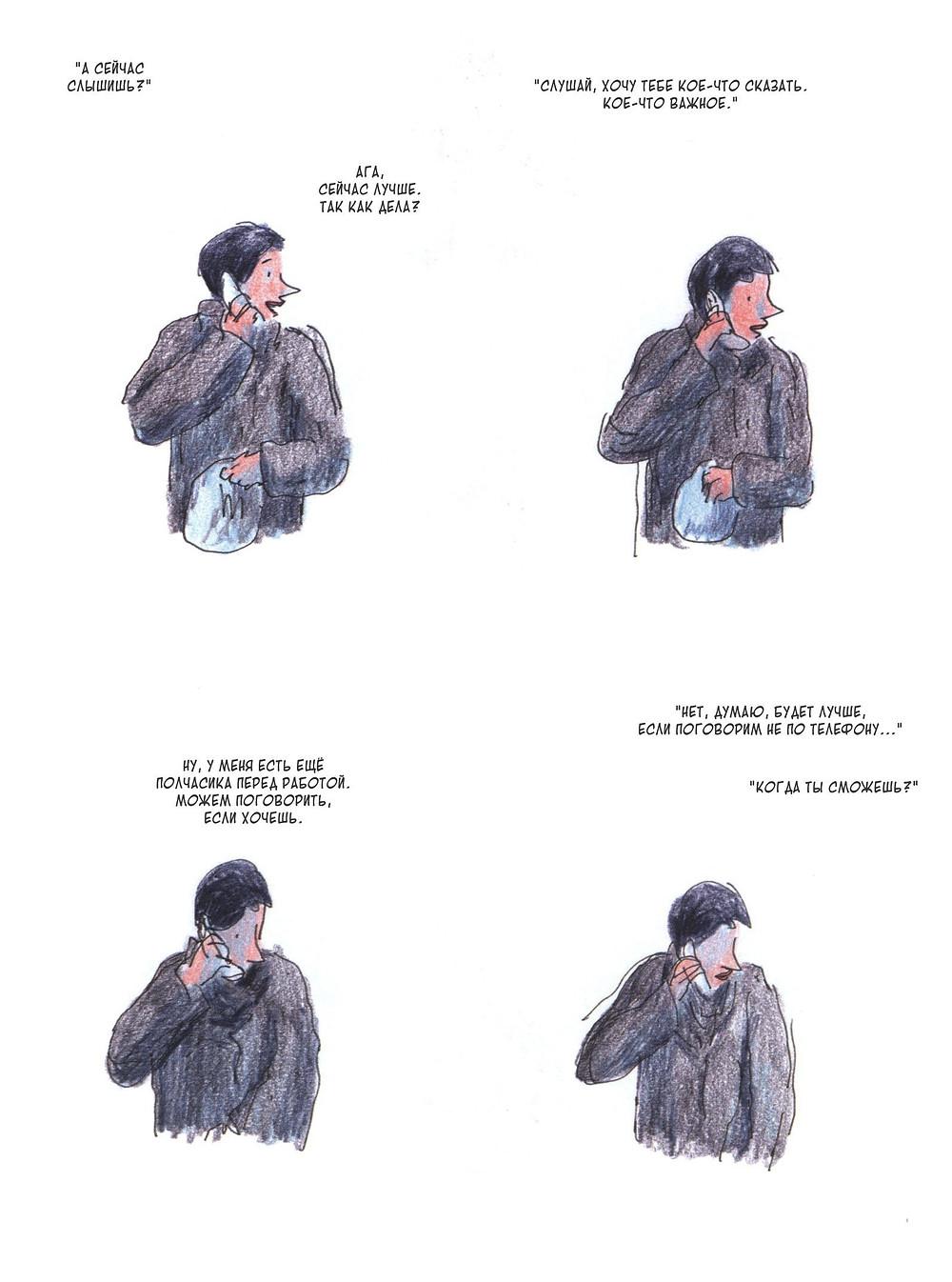 "Романтический комикс об отношениях. ""Бойня"", Бастиен Вивес. Страница 51"