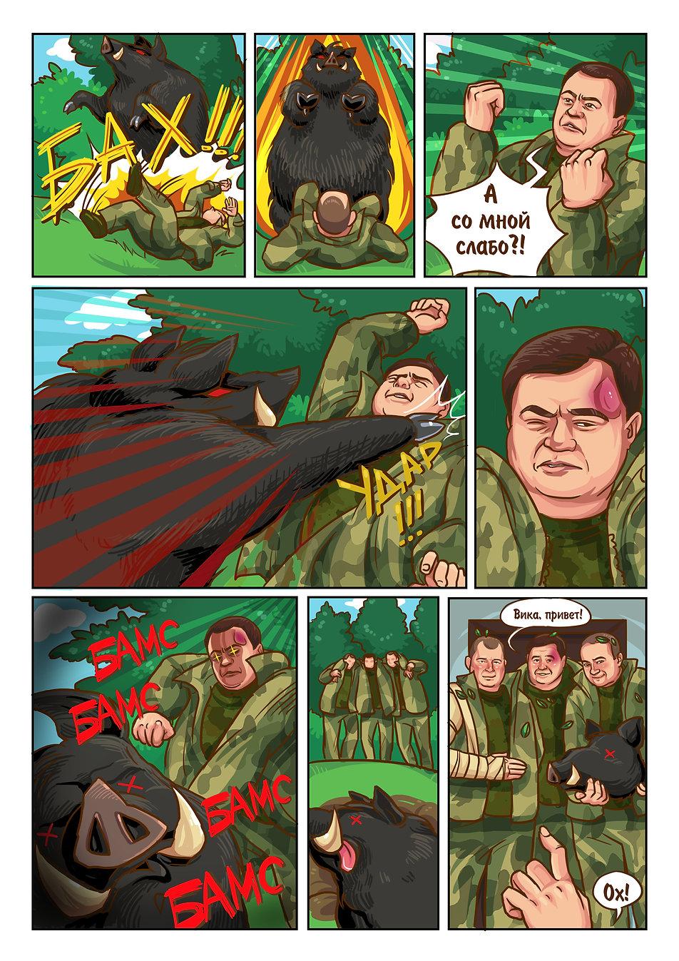 Авторский комикс на заказ. Супер Петя. с8