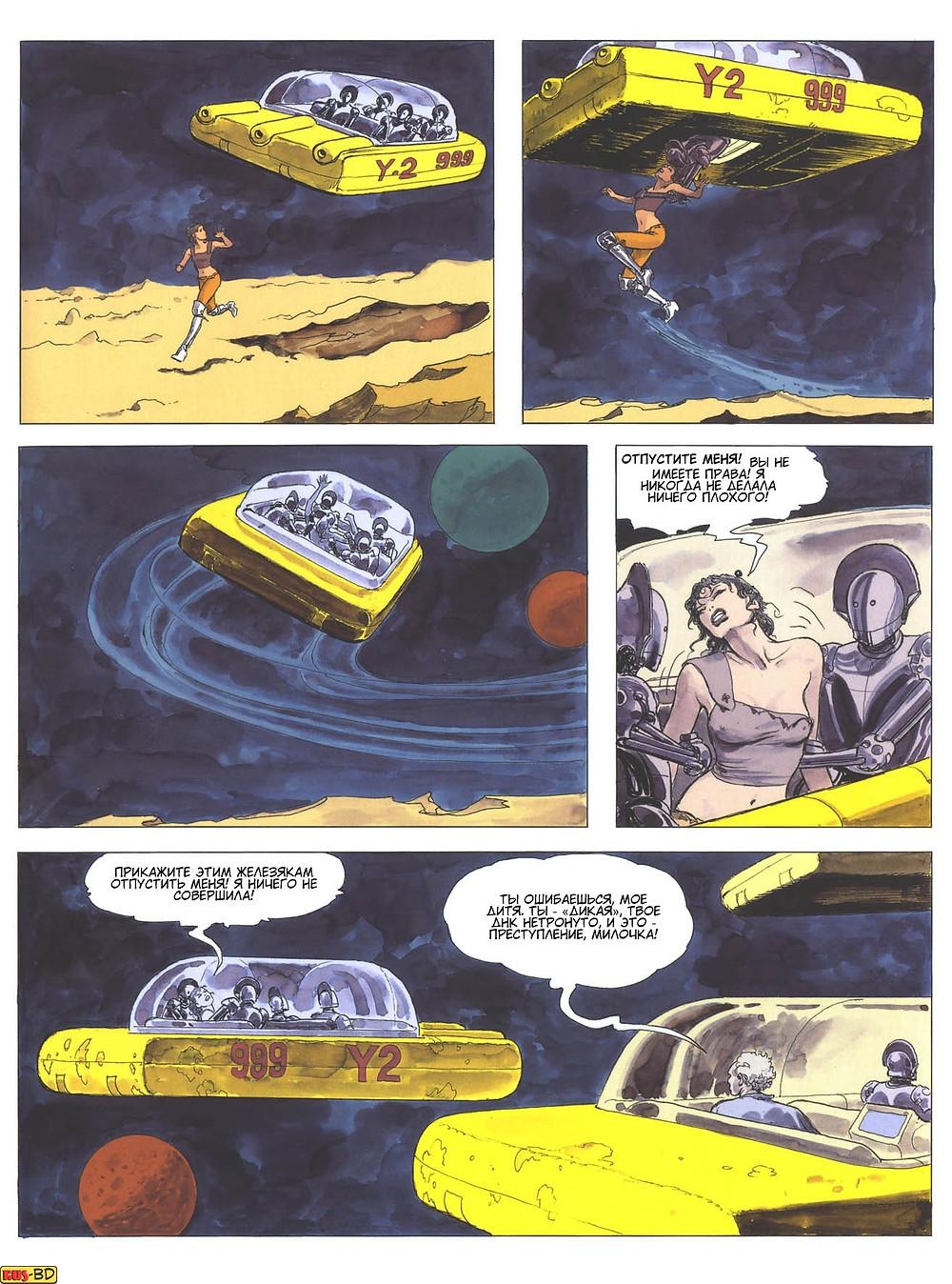 Эротический комикс на русском. Мило Манара. Пиранезе - планета тюрьма. Страница 28
