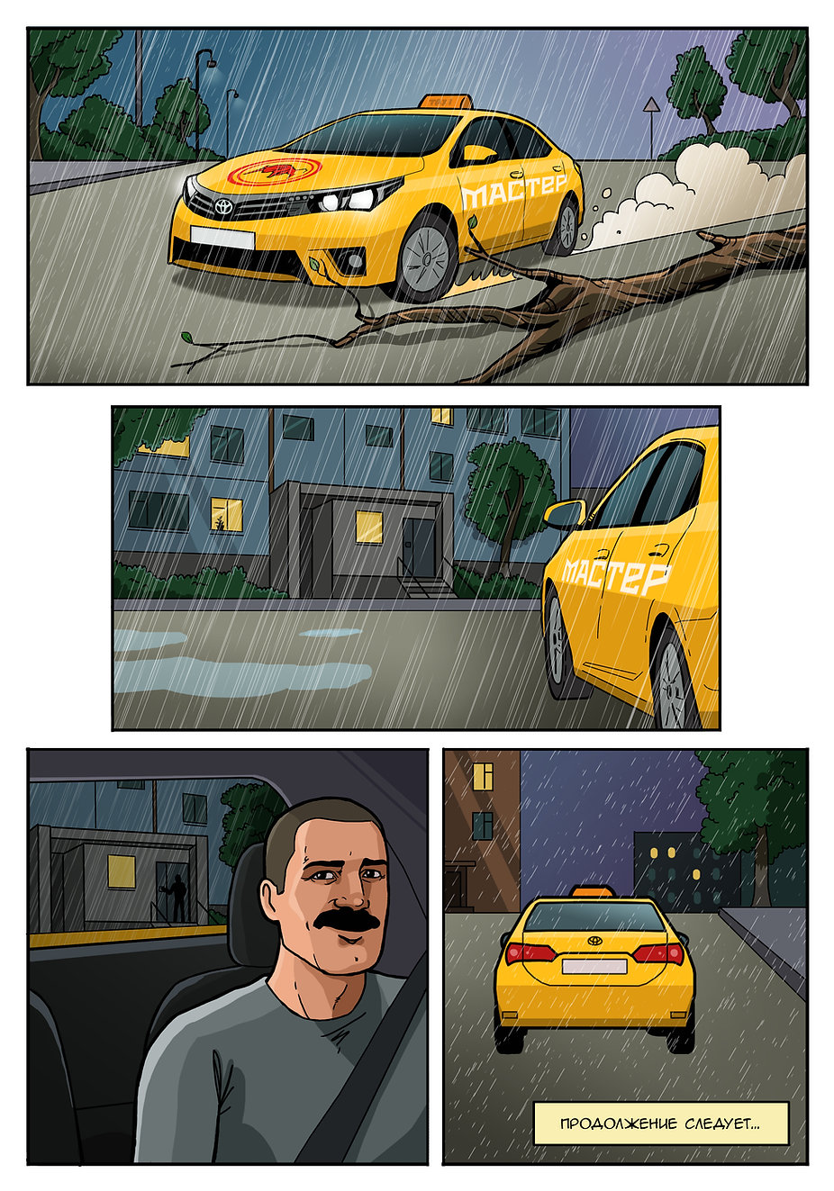 Рекламный комикс для такси