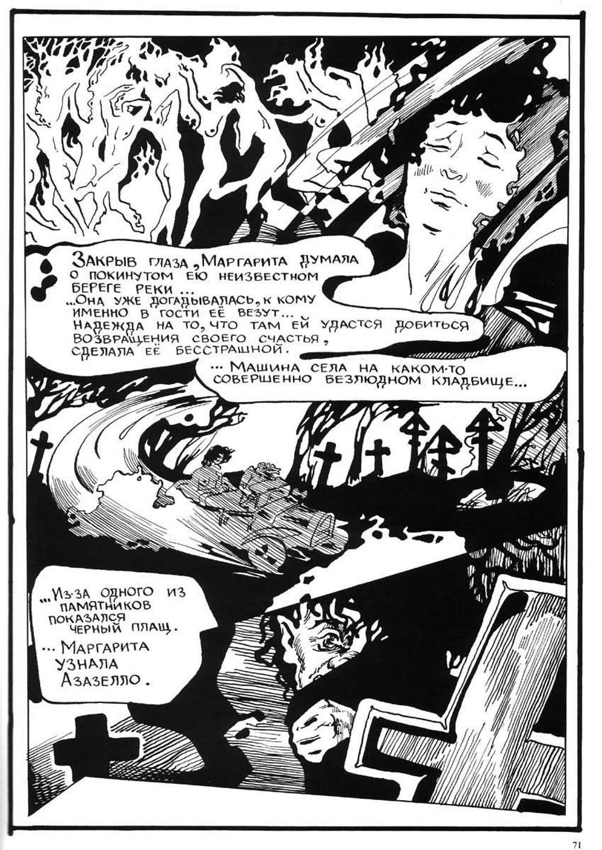 Комикс Мастер и Маргарита. 1997 год. Радион Танаев. с.71