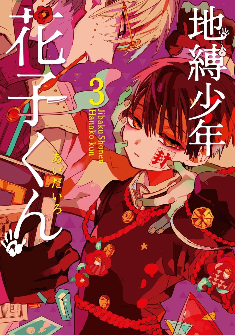 Манга Туалетный мальчик Ханако-кун. Обложка тома 3. Студия комиксов Vaes Okshn