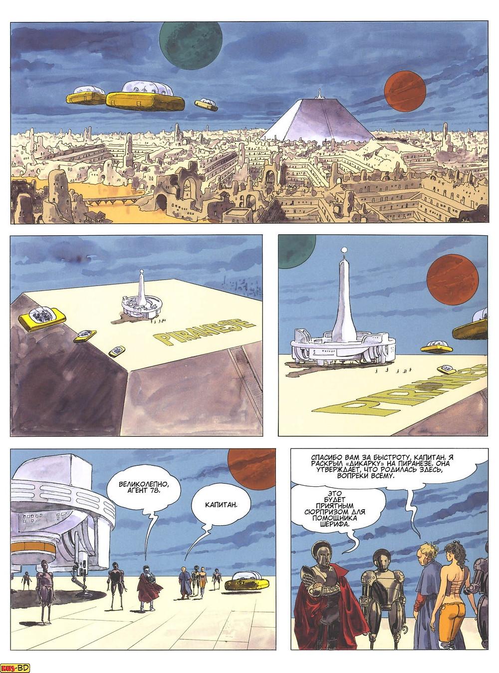 Эротический комикс на русском. Мило Манара. Пиранезе - планета тюрьма. Страница 29