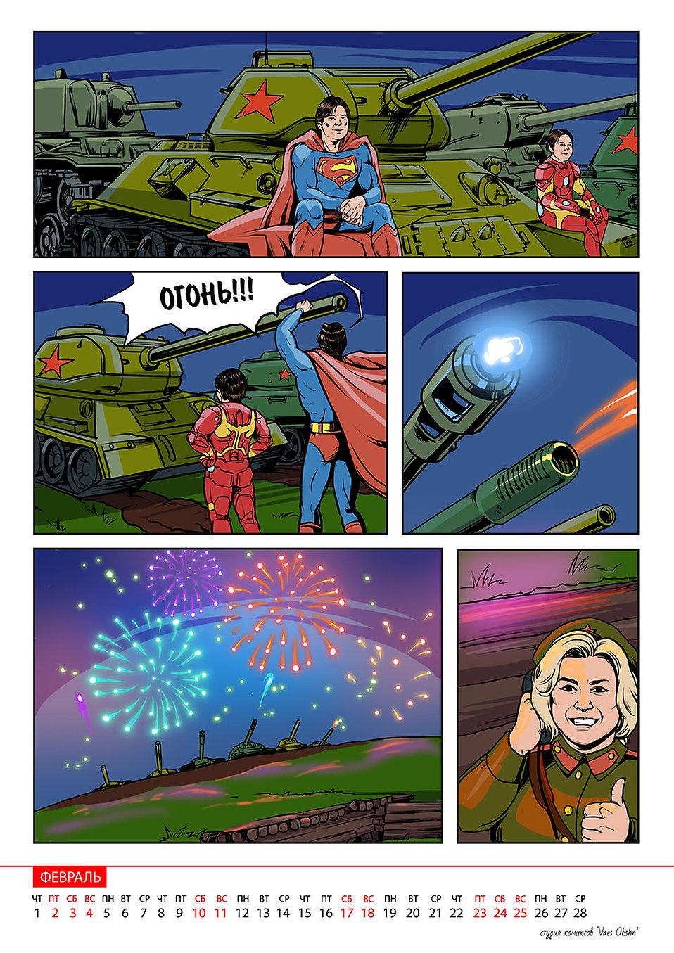 Комикс календарь фев. Комиксы на заказ