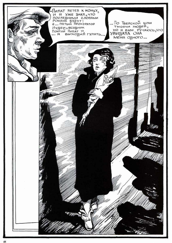 Комикс Мастер и Маргарита. 1997 год. Радион Танаев. с.48