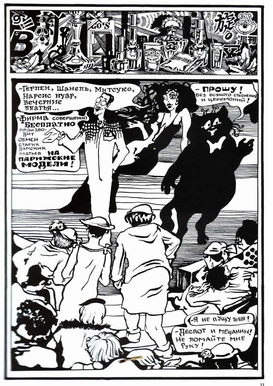 Комикс Мастер и Маргарита. 1997 год. Радион Танаев. с.33