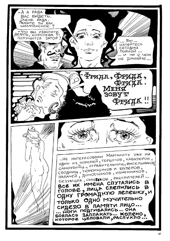 Комикс Мастер и Маргарита. Радион Танаев. с.87