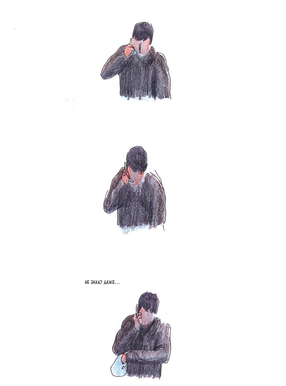 "Романтический комикс об отношениях. ""Бойня"", Бастиен Вивес. Страница 52"