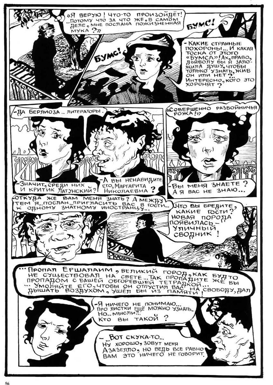 Комикс Мастер и Маргарита. 1997 год. Радион Танаев. с.56