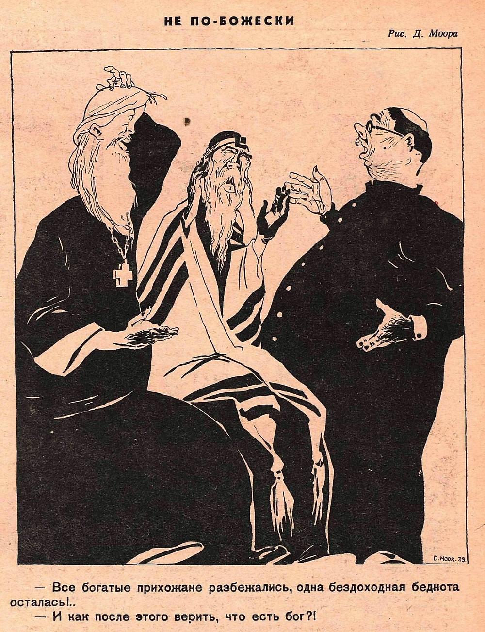 Журнал крокодил 1939г, №27.5. Секретный пакт Молотова, оккупация Польши. Комиксы СССР.