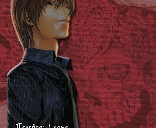 Обзор манга Тетрадь Смерти / Death Note. Обложки и краткое содержание. Часть 1.