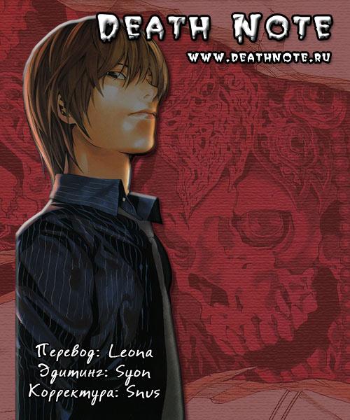 Обложка первой части манги Тетрадь Смерти / Death Note. Студия комиксов Vaes Okshn