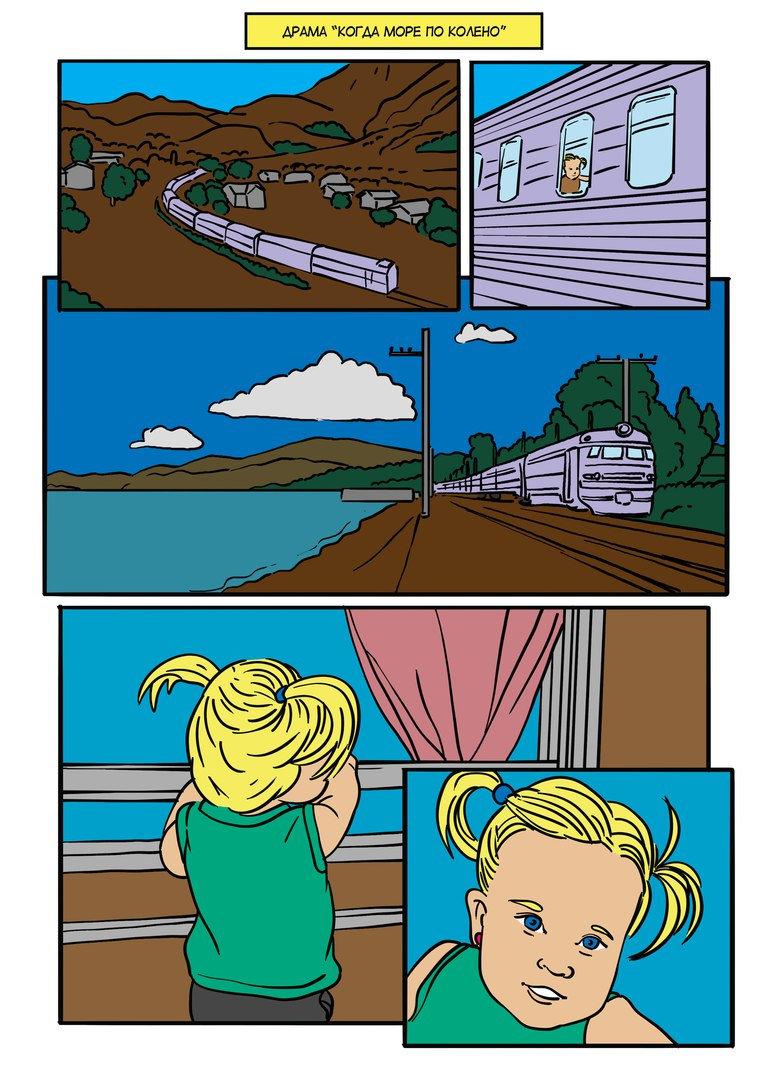 Романтический авторский комикс на заказ. Жизнь Ариши. страница. 9