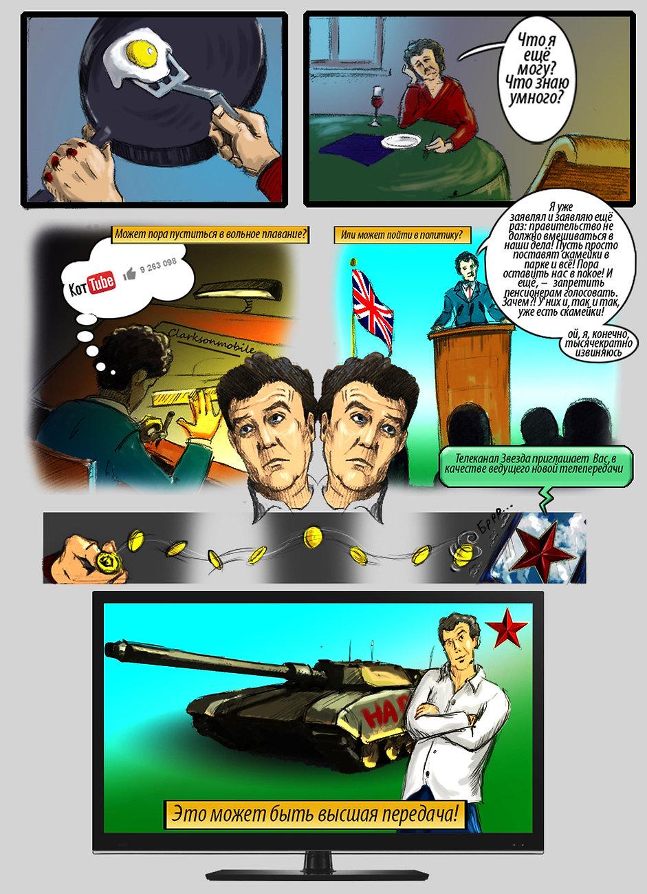 Авторский комикс на заказ. Top Gear. 4