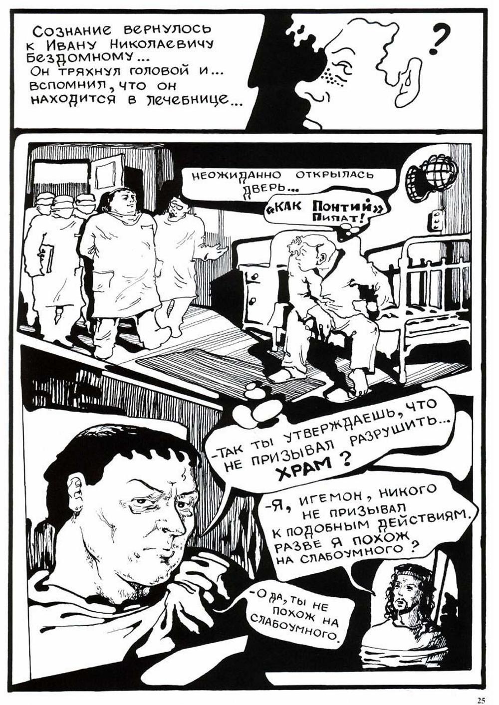 Комикс Мастер и Маргарита. 1997 год. Радион Танаев. с.25