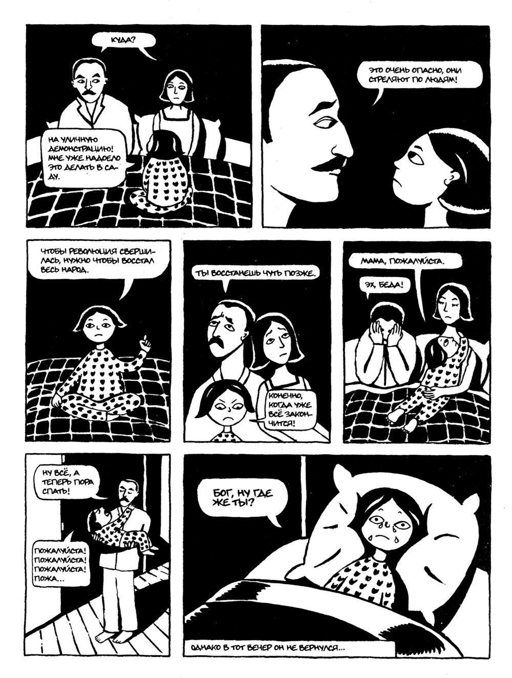 Исторический комикс Персеполис, Маржан Сатрапи. Том 1. Страница 16. Блог о комиксах Vaes Okshn