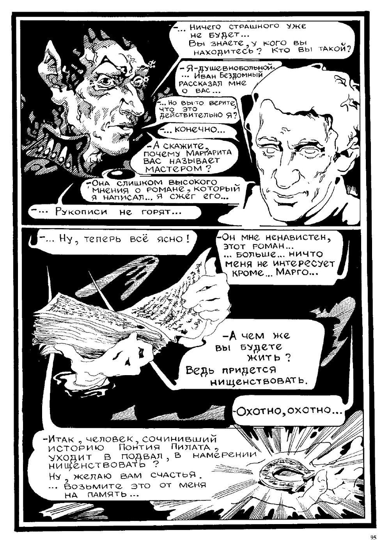 Комикс Мастер и Маргарита. Радион Танаев. с.95