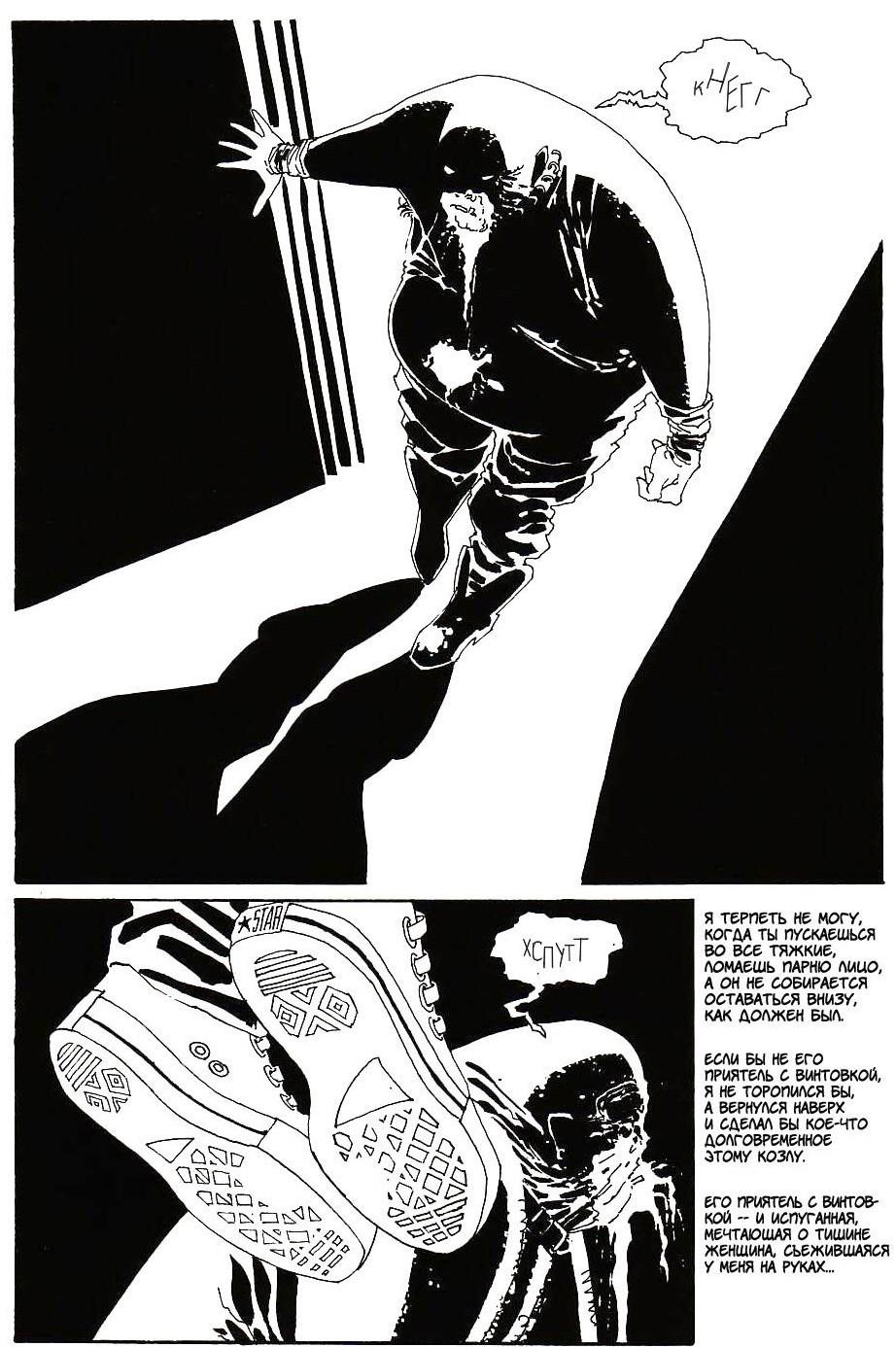 """Классический комикс на русском языке, Город Грехов. """"Крошка Носит Красное"""". Страница 17"""