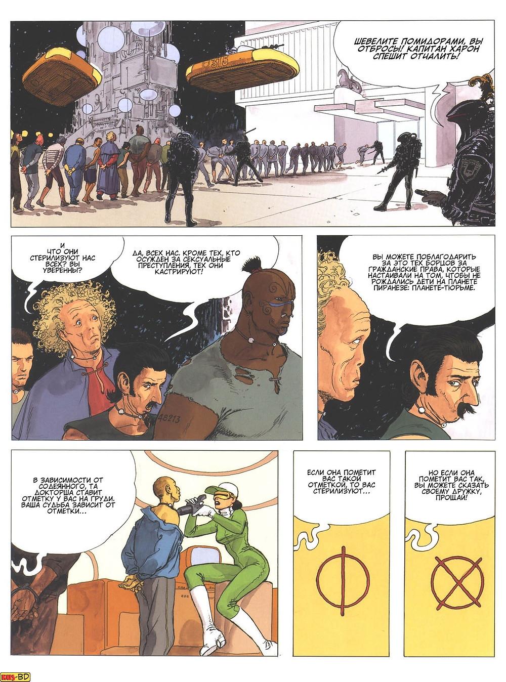 Эротический комикс на русском. Мило Манара. Пиранезе - планета тюрьма. Страница 7