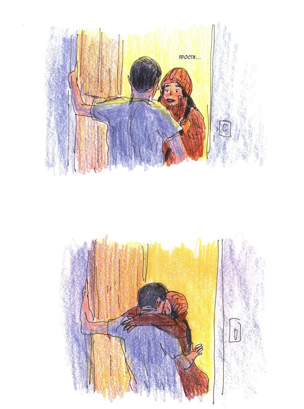 "Романтический комикс об отношениях. ""Бойня"", Бастиен Вивес. Страница 5"