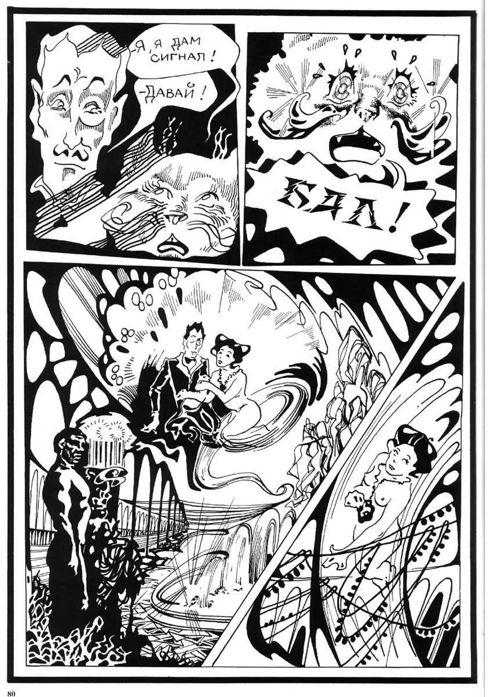 Комикс Мастер и Маргарита. Радион Танаев. с.80
