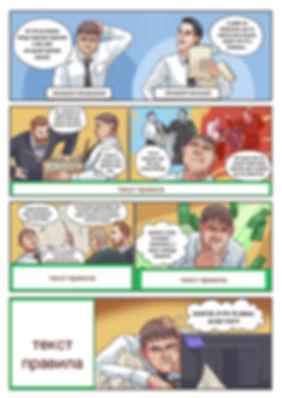 Комикс - должностная инструкция, стр. 1