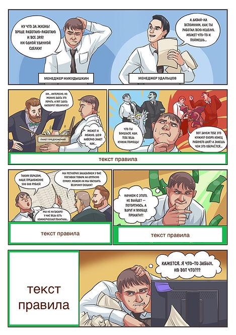 Комикс для бизнеса. Должностная инструкция в виде комикса, страница 1.