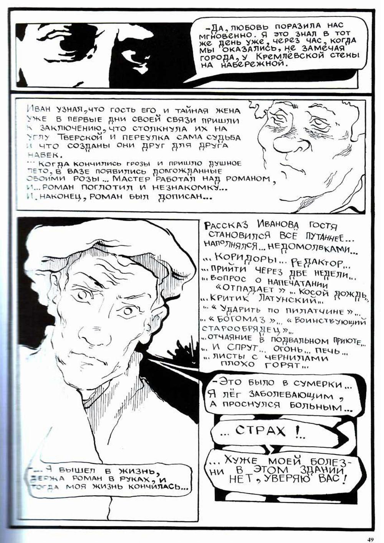 Комикс Мастер и Маргарита. 1997 год. Радион Танаев. с.49