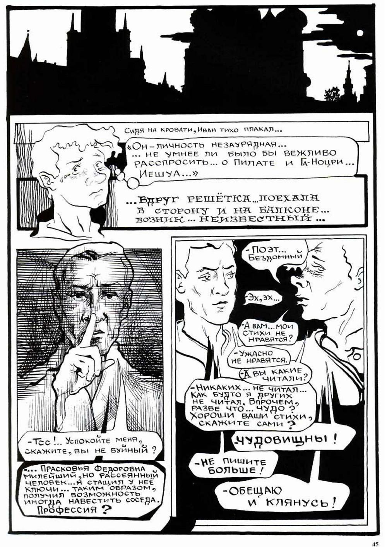 Комикс Мастер и Маргарита. 1997 год. Радион Танаев. с.45