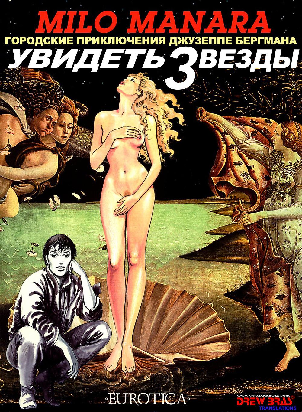 Эротический Комикс на русском. Мило Манара. Увидеть Звезды. Обложка.