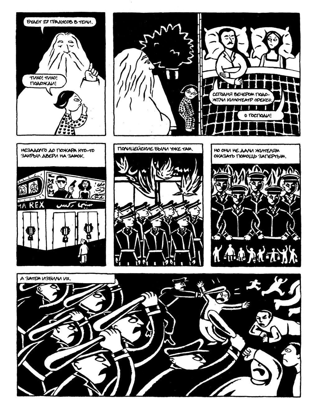 Исторический комикс Персеполис, Маржан Сатрапи. Том 1. Страница 13. Блог о комиксах Vaes Okshn